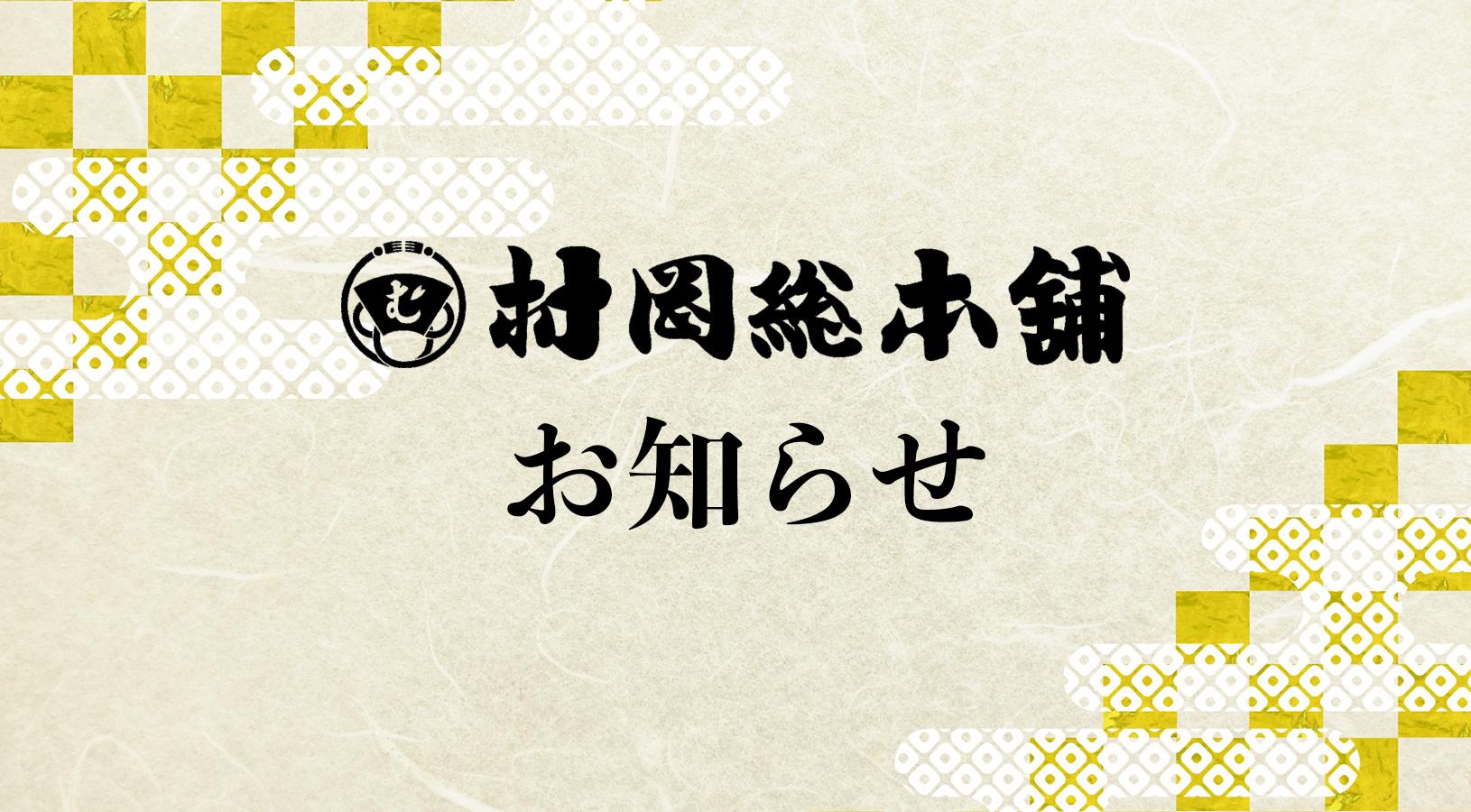 アイキャッチ画像 お知らせ