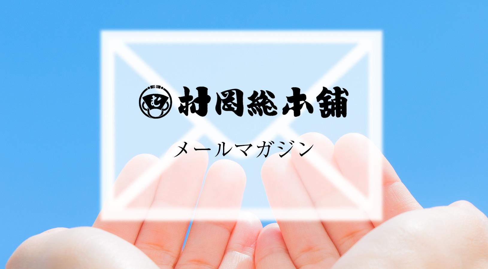 アイキャッチ画像 メールマガジン