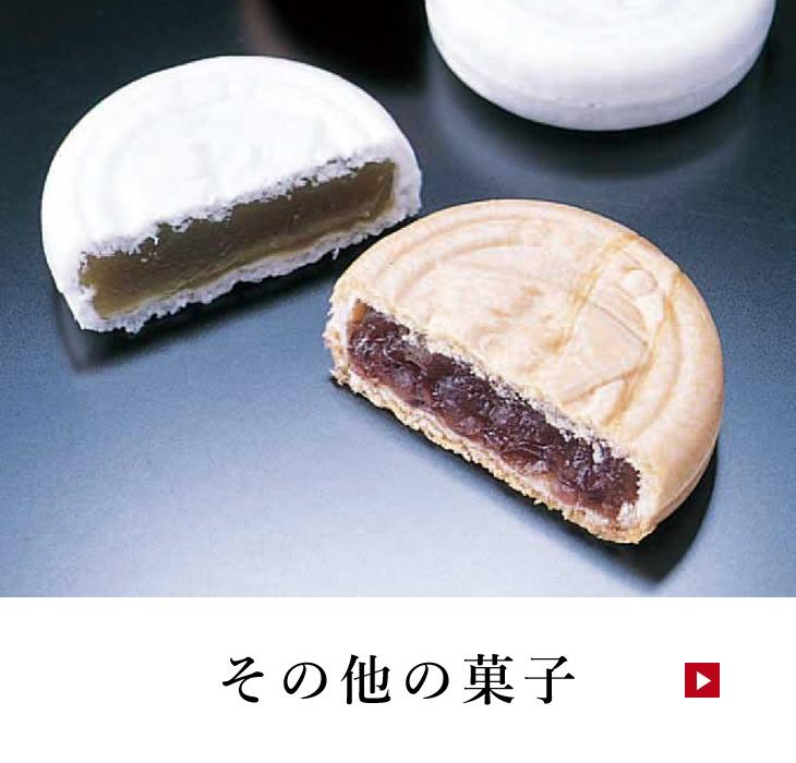 その他の菓子