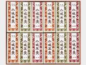 本煉・抹茶・小倉 24本詰め 3,996円