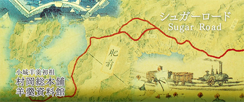 村岡総本舗 羊羹資料館