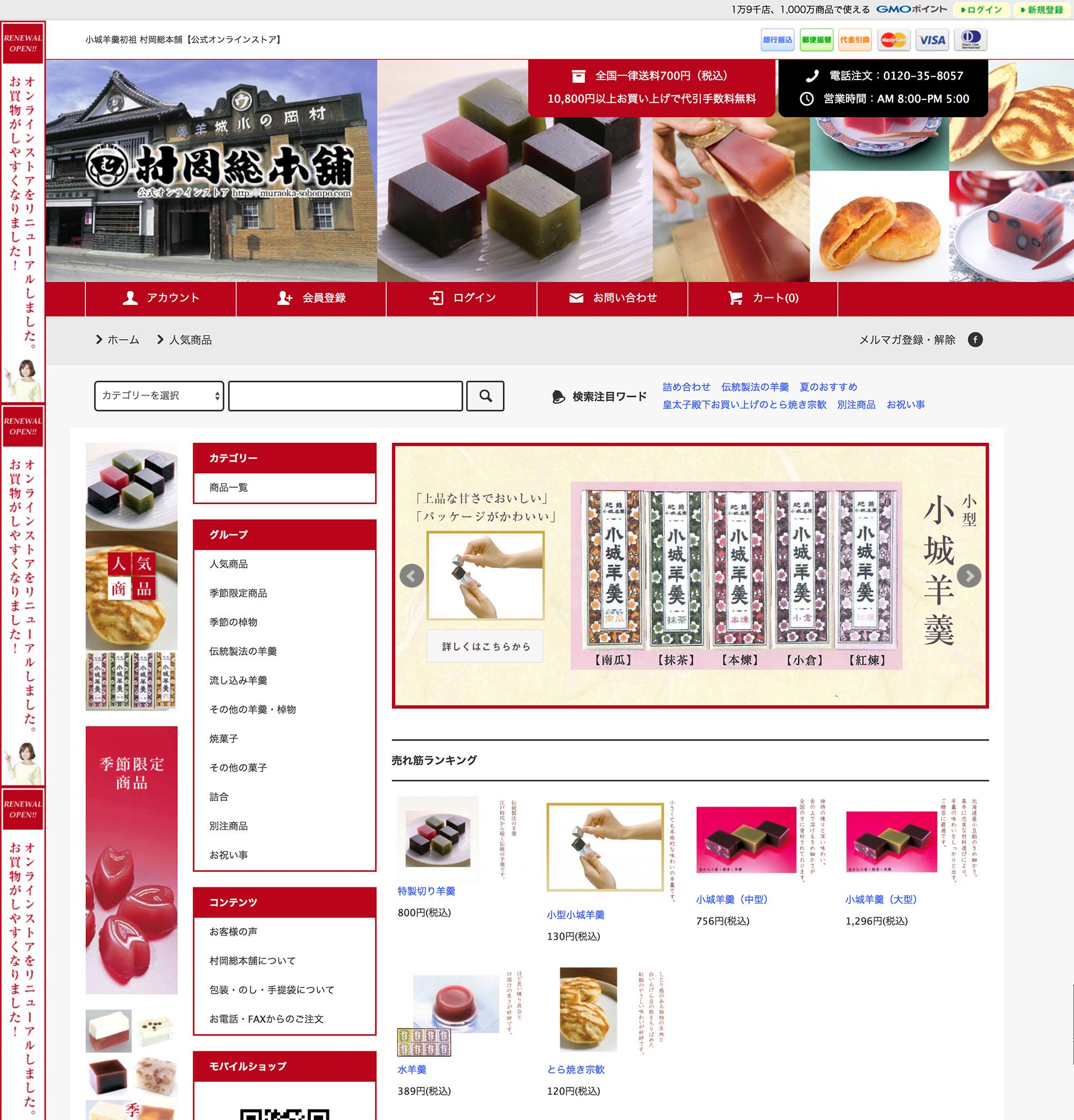 村岡総本舗 公式オンラインストア