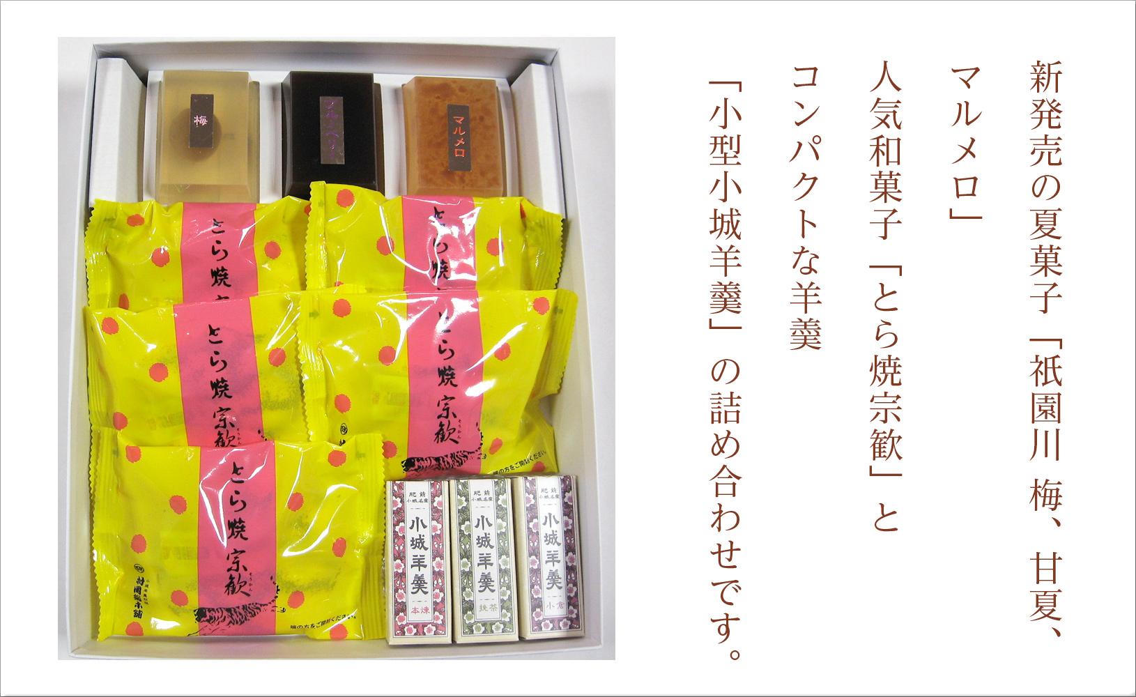 祇園川菓子詰合せA