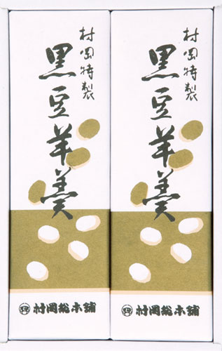 黒豆羊羹 2本詰(紙箱)