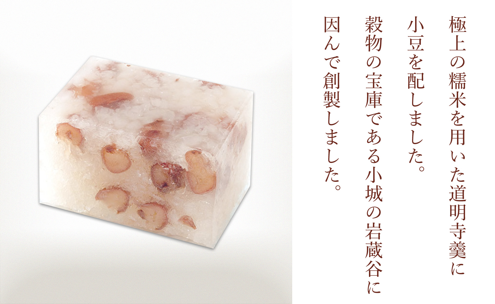 【八月】岩蔵
