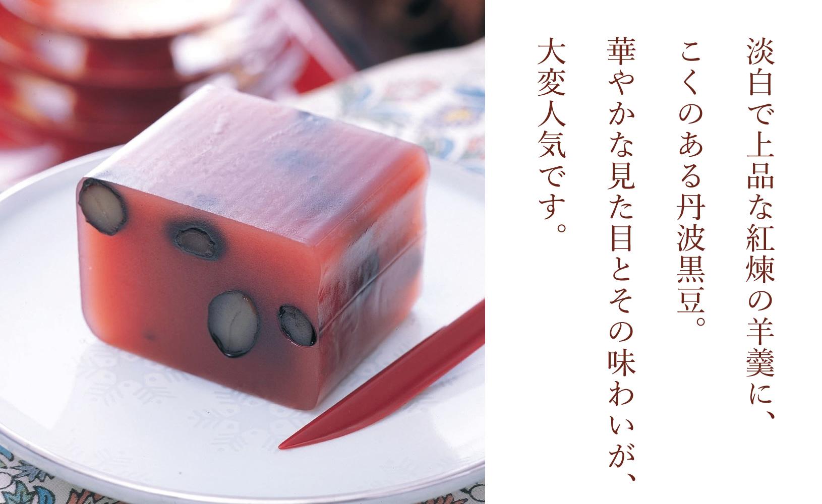 【十二月】黒豆羊羹・極上黒豆羊羹