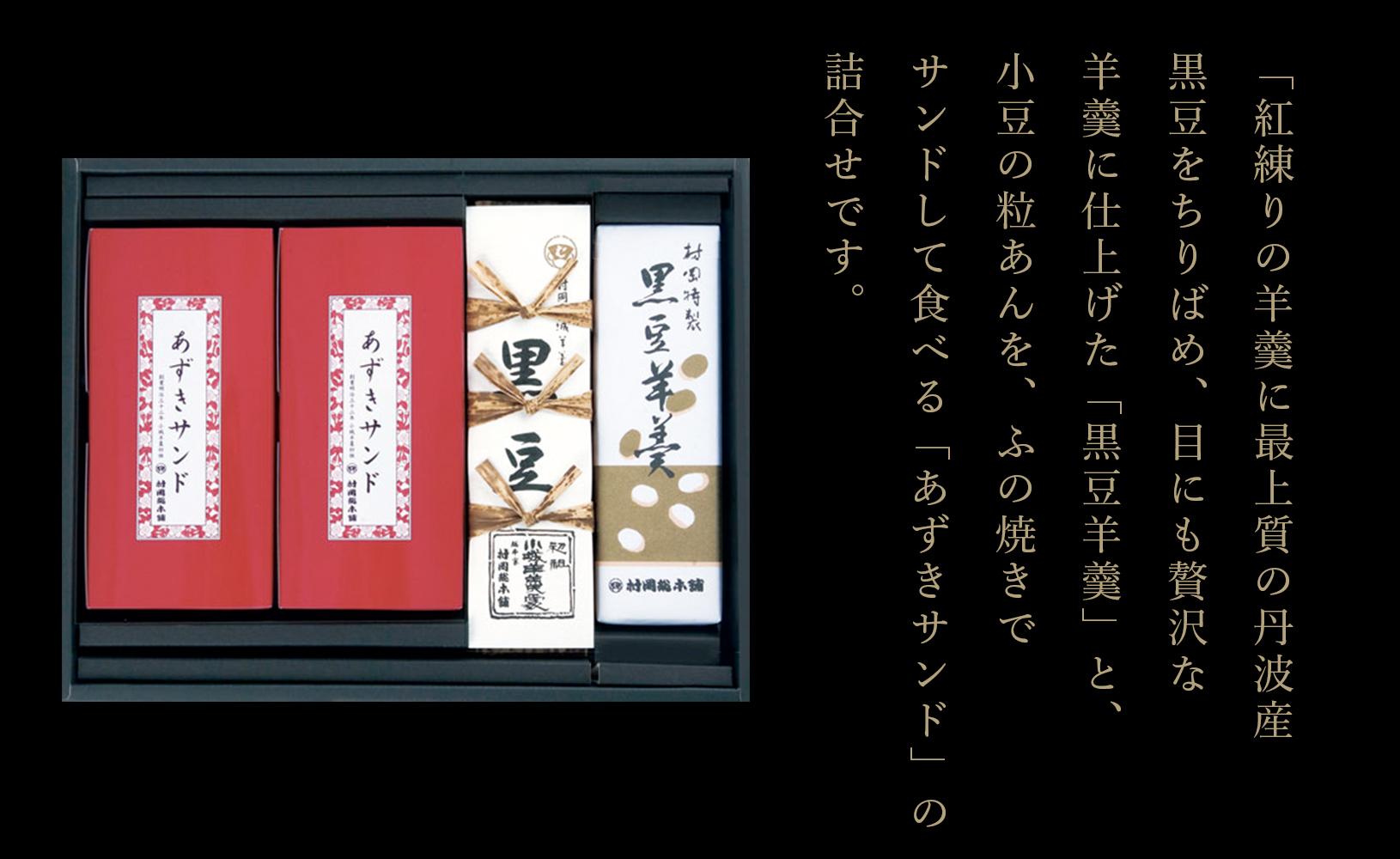 黒豆羊羹・あずきサンド詰め合わせ弐