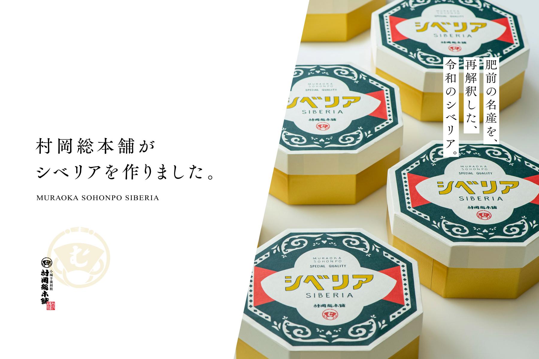 小城羊羹初祖の村岡総本舗謹製「シベリア」